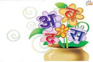 Read more about the article हम 'हिंदी' के और 'हिंदी' हमारी