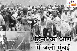 Read more about the article हिंसा की आग में जली मुंबई