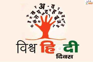 Read more about the article हिन्दी के विकास में फिल्मी-गीतों का योगदान