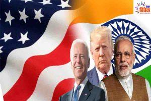 ट्रंप की पराजय से कितने बदलेंगे  भारत-अमेरिका रिश्ते