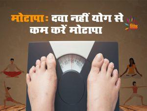 Read more about the article मोटापा: दवा नहीं योग से कम करें मोटापा