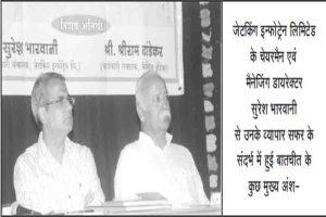 Read more about the article आय टी क्षेत्र के विकास में जेटकिंग प्रधानमंत्री के साथ – सुरेश भारवानी