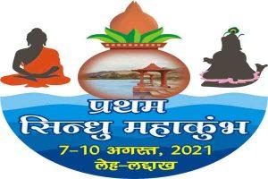 Read more about the article राष्ट्रीय एकात्मता की सिंधु दर्शन यात्रा
