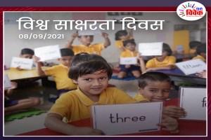 विश्व साक्षरता दिवस की शुरुआत कब और कैसे हुई?