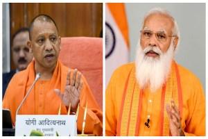 Read more about the article प्रधानमंत्री मोदी और मुख्यमंत्री योगी के खिलाफ साजिशे….