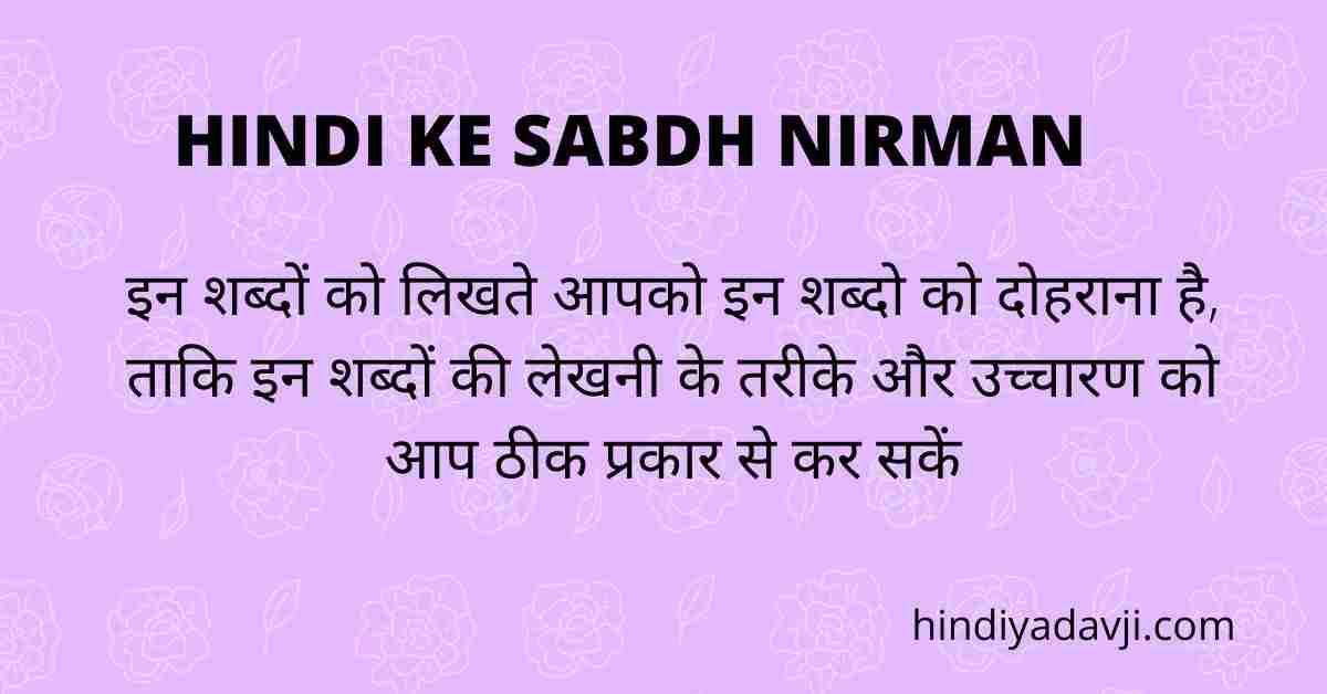 hindi-ke-shabd-nirman