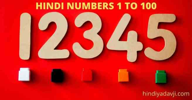 hindi-numbers-1-to-100