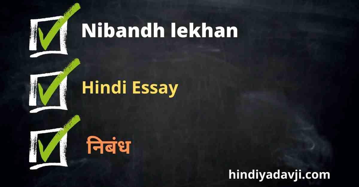 nibandh-lekhan