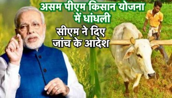 Assam PM Kisan Yojana Latest Update