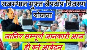 Rajasthan Free Laptop Yojana 2020