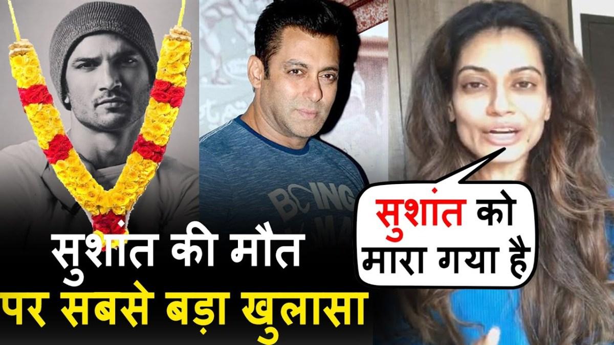 बॉलीवुड अभिनेत्री का दावा सुशांत की हत्या की गयी है, दिए ये सबूत