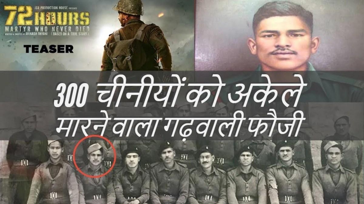 शौर्य गाथा: लगातार 72 घंटे तक चीनी सेना से अकेले लड़ते रहे थे महावीर चक्र विजेता राइफलमैन जसवंत सिंह रावत