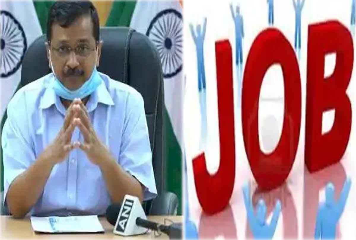बेरोजगारों के लिए खुशखबरी: दिल्ली सरकार ने लॉन्च किया 'रोजगार बाजार', ऐसे पाएं नौकरी