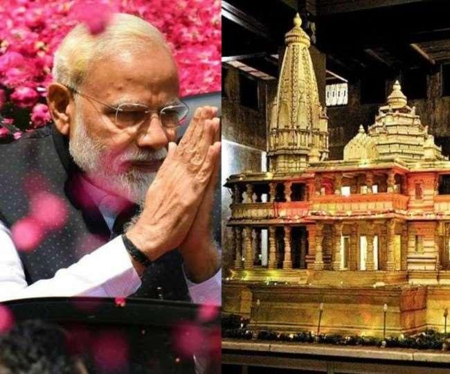 जिस समय नरेंद्र मोदी रखेंगे अयोध्या में राम मंदिर की नींव ठीक उसी समय घर-घर में होगा ये पवित्र काम