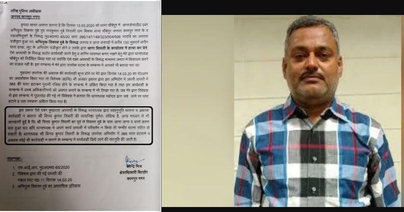 शहीद सीओ के नाम का पत्र वायरल, विकास दुबे और पुलिस की सांठगांठ का पर्दाफाश, रडार पर कई बड़े अधिकारी
