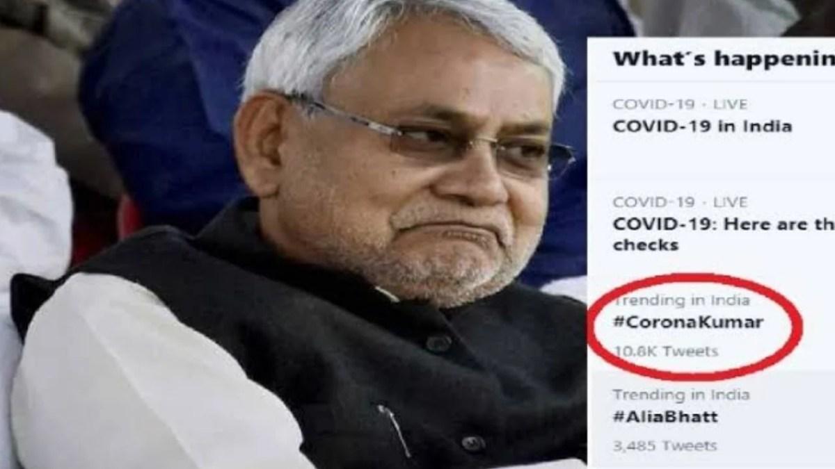 कोरोना रोकने में नाकामयाब हुए मुख्यमंत्री नितीश कुमार, लोगों ने बदल दिया नाम