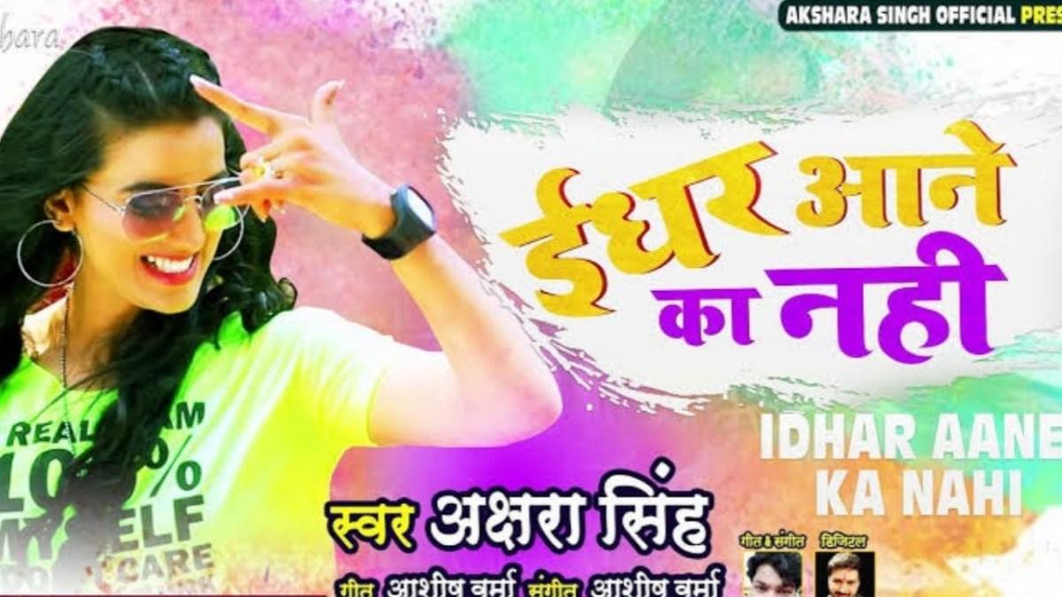 अक्षरा सिंह ने इस गाने में दिखाया अपना स्वैग, यूट्यूब पर वायरल हुआ वीडियो