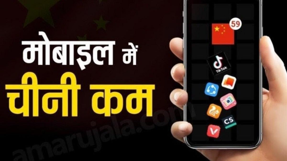 बड़ी खबर: 47 चाइनीज ऐप्स पर भारत सरकार की बड़ी कार्रवाई, देश में पूरी तरह की गईं बैन