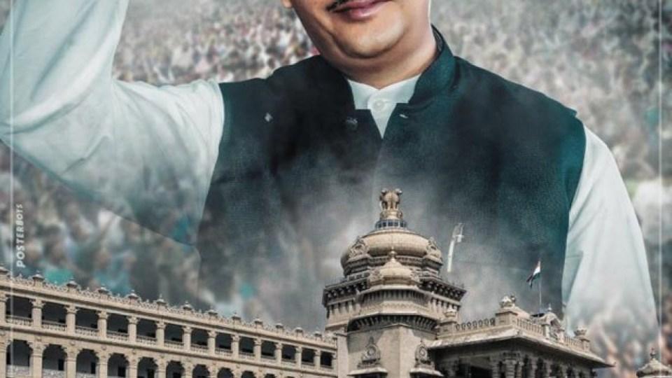 मुलायम सिंह यादव पर बन रहा है फिल्म, ट्रेलर हुआ रिलीज