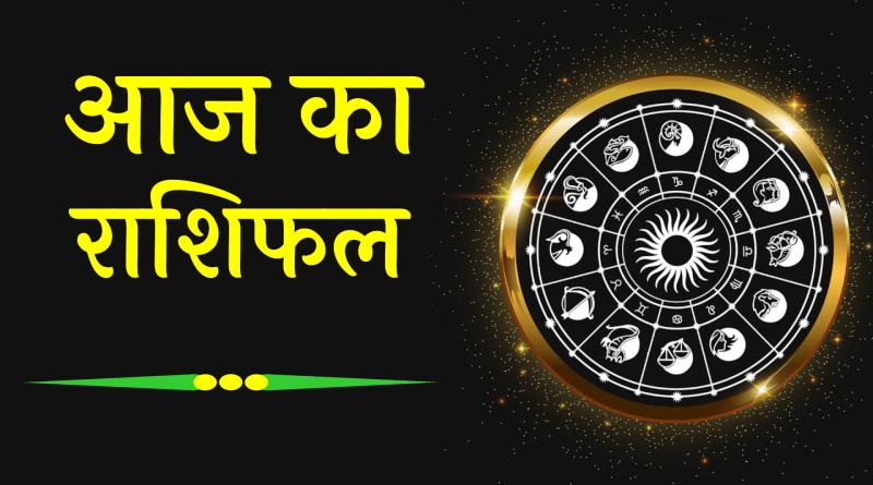 7 जुलाई 2020 राशिफल: आज ग्रह-नक्षत्र इन राशियों के लिए है शुभ, बदलेंगे भाग्य