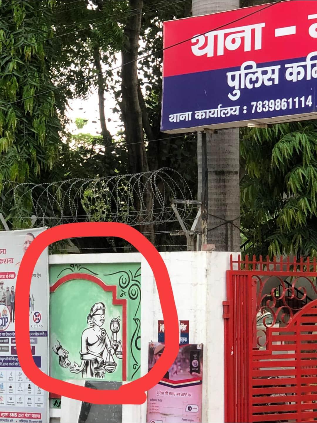 गोमतीनगर थाने की दीवार पर रिश्वत लेते बना दी कानून की देवी की पेटिंग, मचा हड़कम्प, देखें फोटो