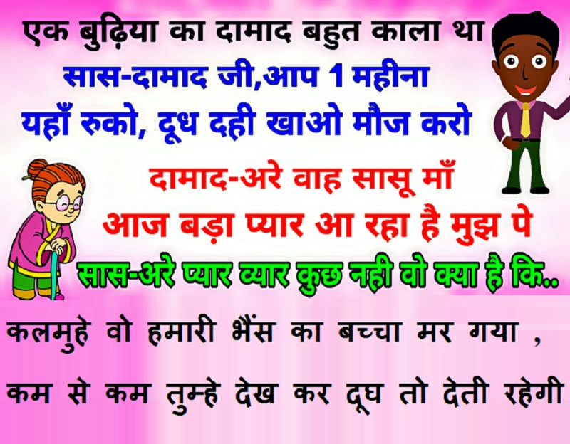 हिंदी जोक्स: एक औरत का दामाद बहुत काला था, औरत एक दिन उसे खूब दूध, दही खिलाते हुए बोली....
