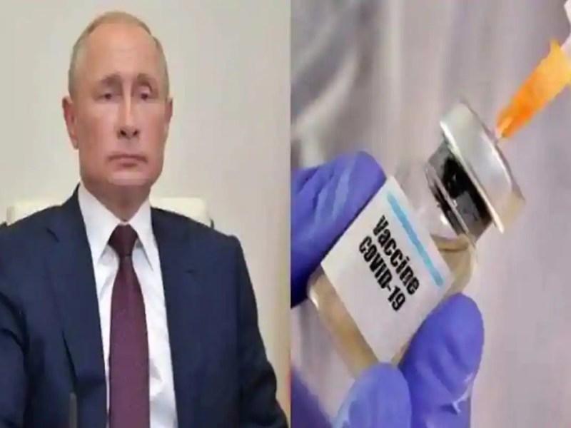 रूस में बनी Corona Vaccine, राष्ट्रपति पुतिन की बेटी को लगा कोविड-19 का पहला टीका