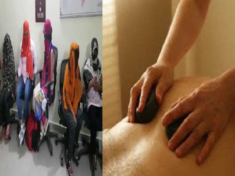 स्पा सेंटर के नाम पर जिस्म फरोसी का धंधा, 8 लड़कियां गिरफ्तार
