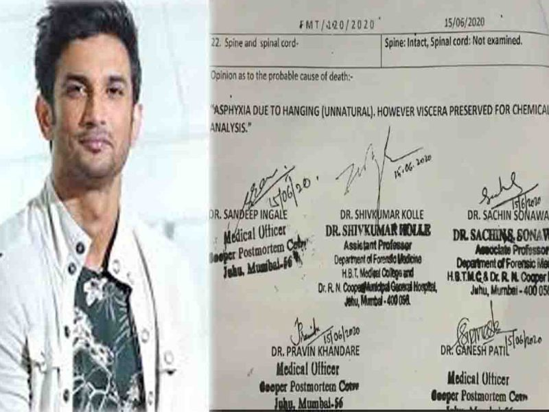 हॉस्पिटल ने जारी की सप्लीमेंट्री पोस्टमार्टम रिपोर्ट, पता चला सुशांत के मौत का समय