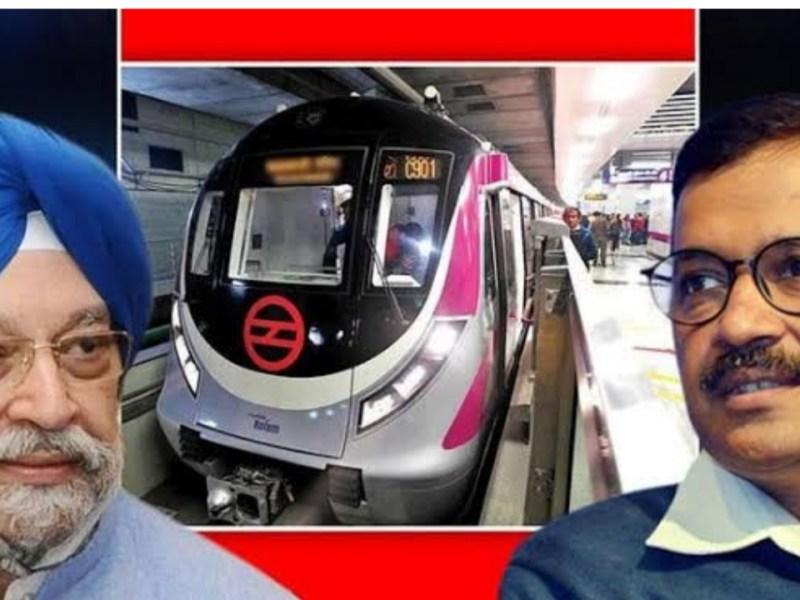 Metro Kab Chalega : जाने कब और किन शर्तो के साथ शुरू होगा मेट्रो ट्रेन का परिचालन