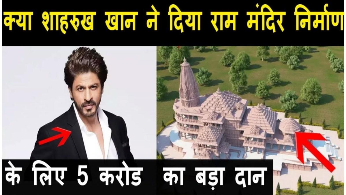 राम मंदिर निर्माण में 5 करोड़ का चंदा देंगे शाहरुख खान, जाने सच