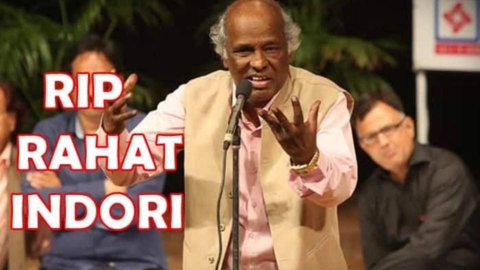 &Quot;जिंदा रहने का अरमान भी नहीं होता&Quot; ये था राहत इंदौरी का अंतिम शायरी