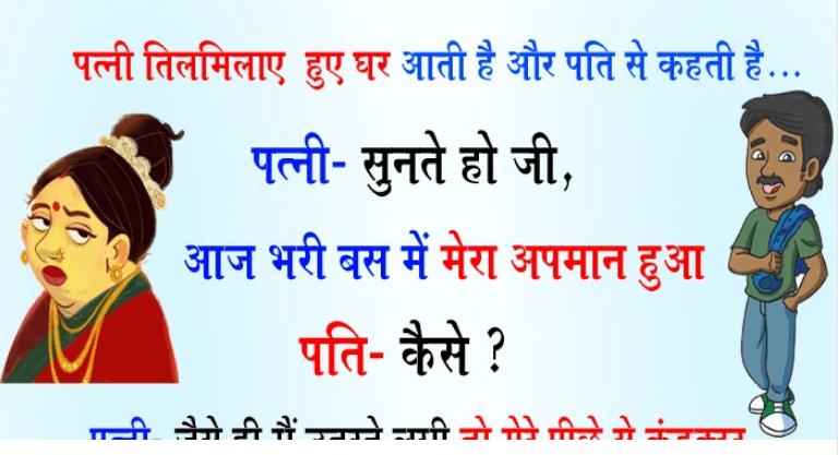 हिंदी जोक्स : पत्नी तिलमिलाए हुए घर आकर पति से कहती है, पत्नी- सुनते हो, आज भरी बस में मेरा अपमान हुआ