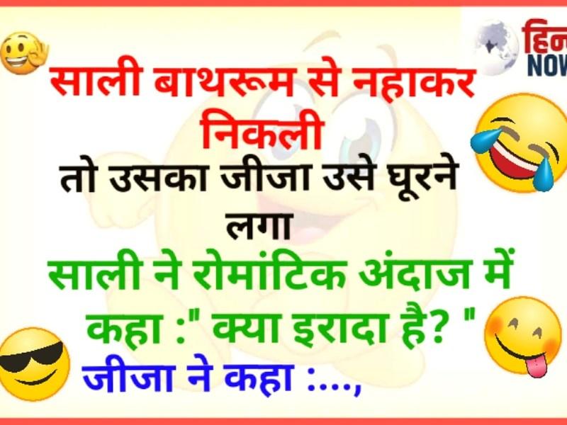 Hindi Jokes : बाथरूम से नहाकर निकली साली, तो जीजा ने पूछा ये सवाल, पढ़े मजेदार जोक्स