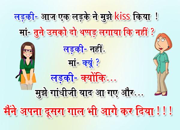 Hindi Jokes : लड़की- आज एक लड़के ने मुझे Kiss किया, माँ- तो तूने उसे थप्पड़ मारा? लड़की: नहीं, क्योंकि..