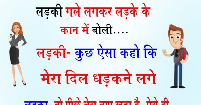 हिंदी जोक्स : लड़की गले लगकर लड़के के कान में बोली, कुछ ऐसा कहो कि मेरा दिल धड़कने लगे.....