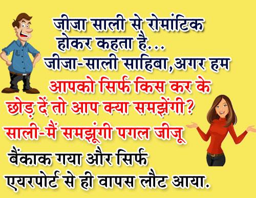 हिंदी जोक्स : साली ने जीजा से पूछा वोट डालने की उम्र 18 और शादी की 21 क्यों है, पढ़े जीजा का मजेदार जवाब
