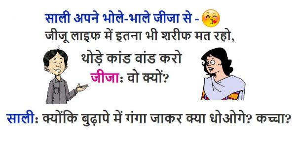 हिंदी जोक्स : पति का किसी के साथ अफेयर चल रहा था, पत्नी ने पति के लिए एक ही रंग के 12 अंडरवियर खरीदे....
