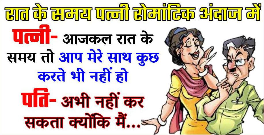हिंदी जोक्स : रात के समय पत्नी ने कहा कि 'तुम आजकल कुछ भी नहीं करते', पति ने कहा- 'अभी नहीं कर सकता क्योंकि मैं तुम्हारी…