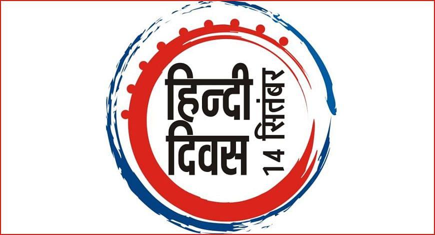 हिंदी दिवस 2020: कैसे हुआ हिंदी भाषा का निर्माण, जानिए राजभाषा के बारे में सब कुछ