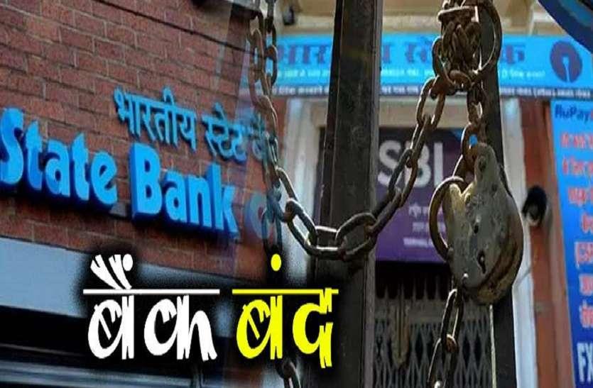 अक्टूबर में इन 14 दिन बैंक रहेंगे बंद, पहले से ही कर लें पैसे का इंतजाम