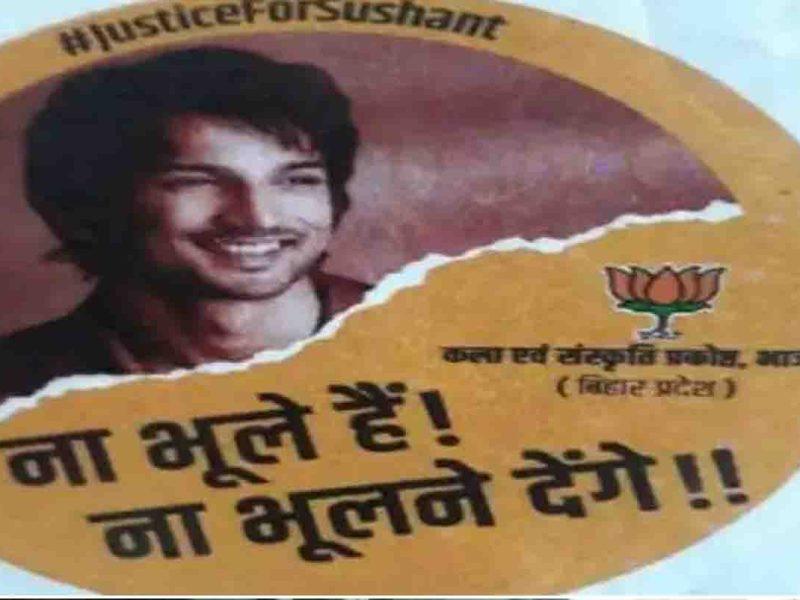 राजनीतिक दल सुशांत को नहीं बनाएंगे बिहार चुनाव में पोस्टर बॉय, जाने वजह
