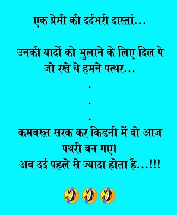 हिंदी जोक्स : एक बार एक आदमी अपनी बीवी के साथ बैठा हुआ था, अचानक एक लड़की आई और कान में बोली......