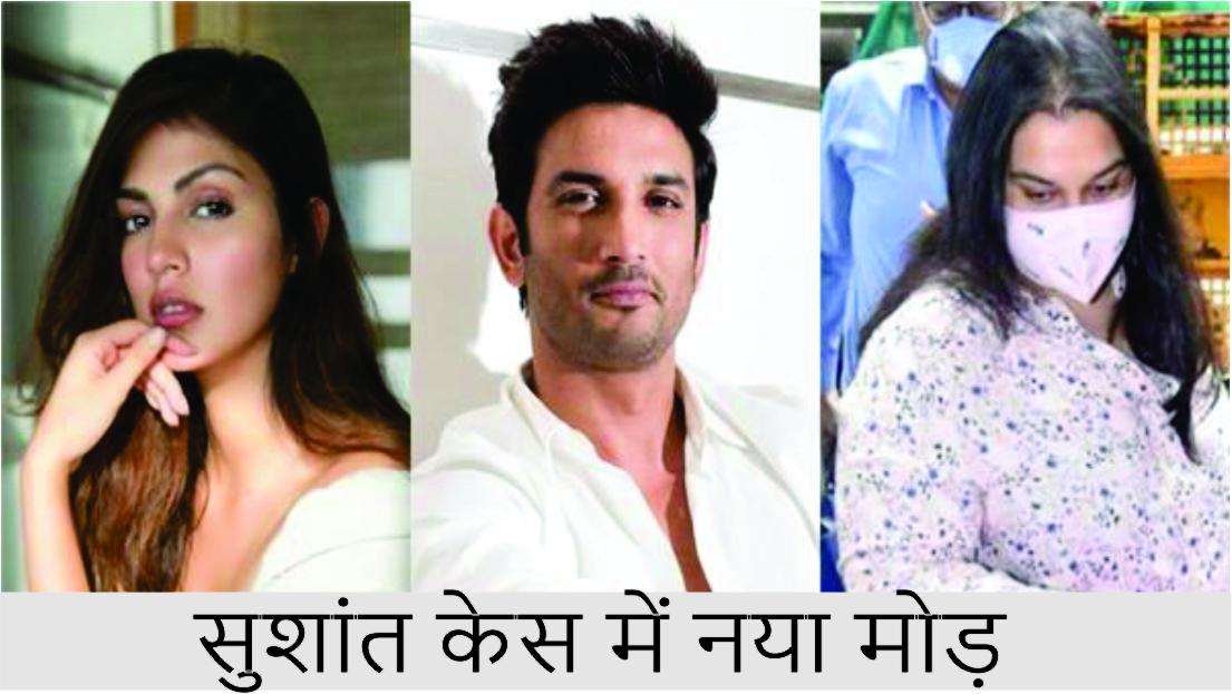 सुशांत सिंह राजपूत ड्रग्स केस में आया नया मोड़, हुआ नया खुलासा