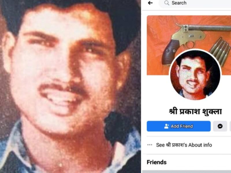 शूटआउट के बाद आज भी सोशल मीडिया पर जिंदा है श्रीप्रकाश शुक्ला