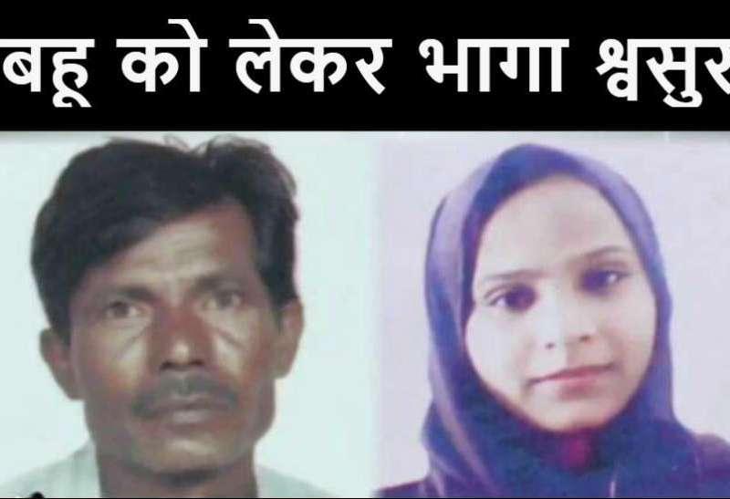 शर्मनाक : बहु को लेकर ससुर फरार, जांच में जुटी पुलिस