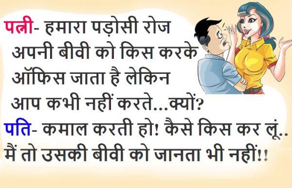 हिंदी जोक्स : पत्नी- हमारा पड़ोसी रोज अपनी बीवी को किस करके ऑफिस जाता है, लेकिन आप कभी नहीं करते…क्यों?