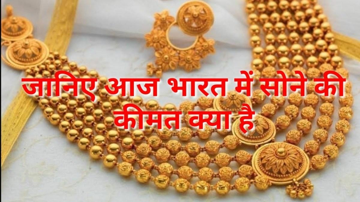 Gold Price : लगातार चौथे दिन सस्ता हुआ सोना, मात्र इतने में मिलेगा 1 तोला