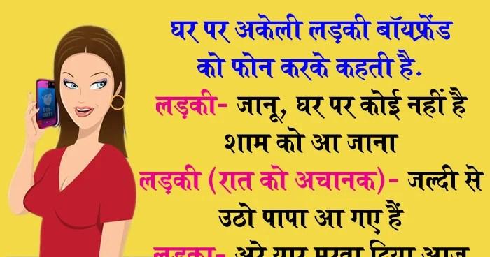 हिंदी जोक्स : लड़की ने लवर को बुला लिया घर, अचानक आ गए पापा और फिर..