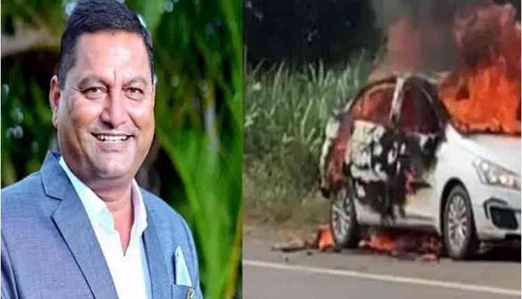 सैनिटीज़र से कार में लगी आग, जिन्दा जले Ncp नेता संजय शिंदे